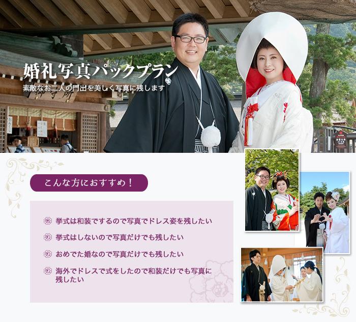 婚礼写真パックプラン